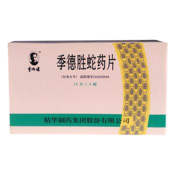100916 季德胜蛇药片 0.4g*60片 盒